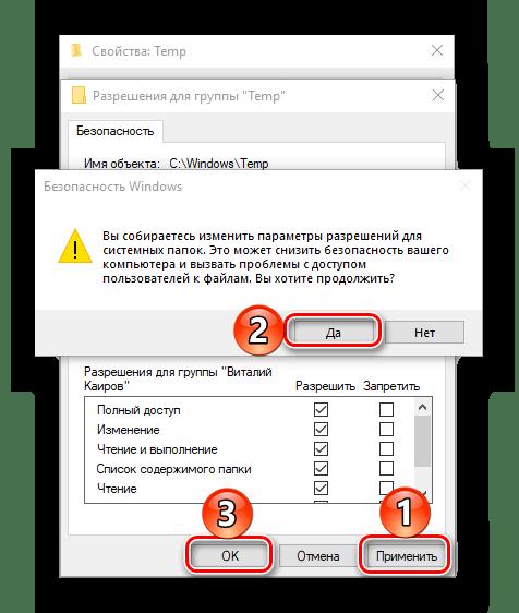 Подтверждение изменений в правах доступа для пользователя ОС Windows 10