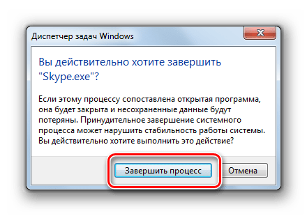 Подтверждение завершения процесса Skype 8 в диалоговом окне Диспетчера задач Windows 7