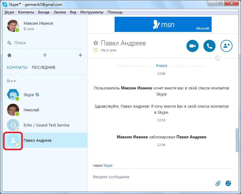 Пользователь без автара в Skype