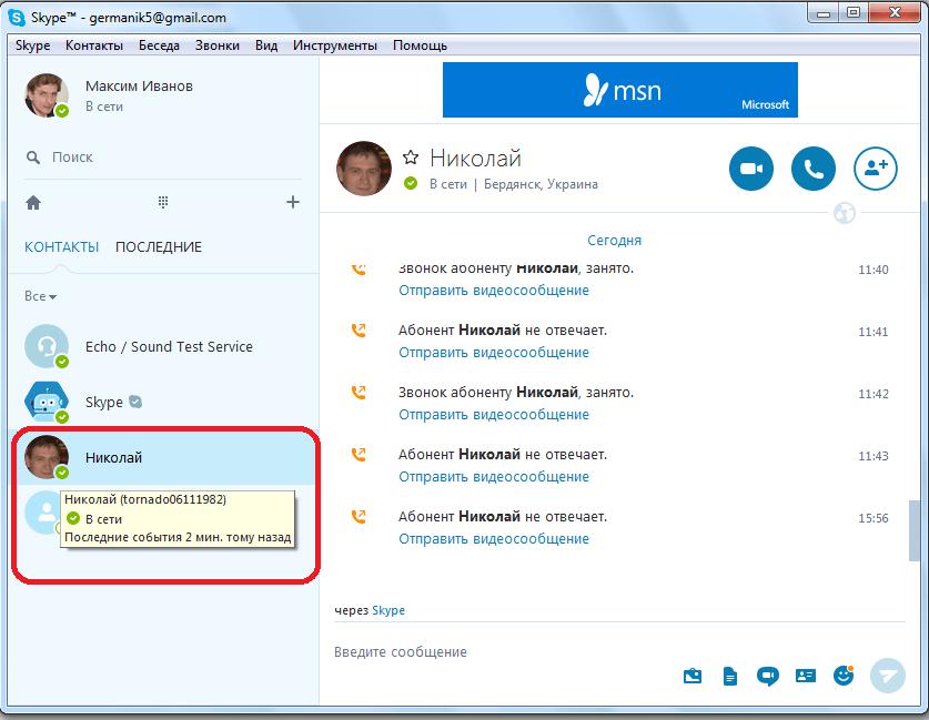 Пользователь в сети в Skype