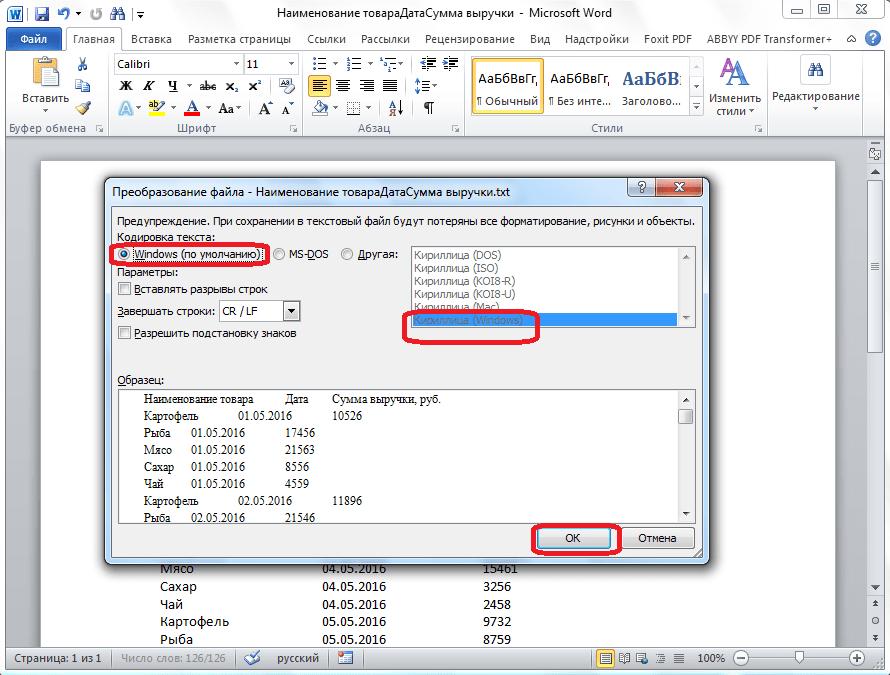 Преобразование файла в Word