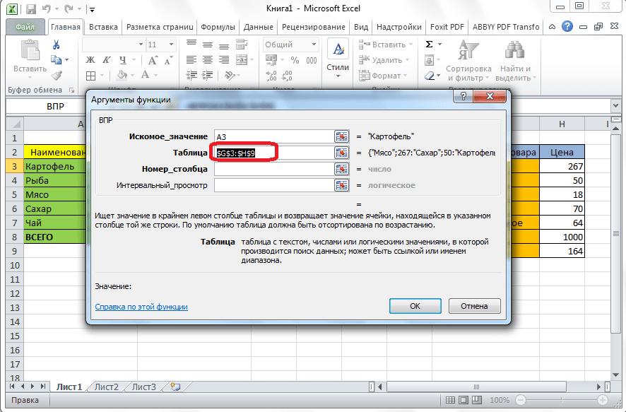 Превращение ссылки в абсолютную в Microsoft Excel