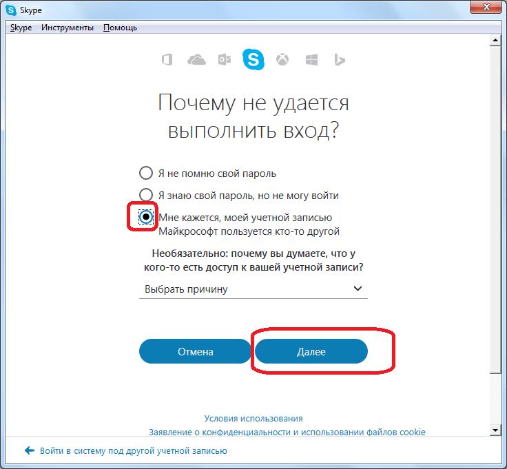 Причина почему не удался вход в Skype