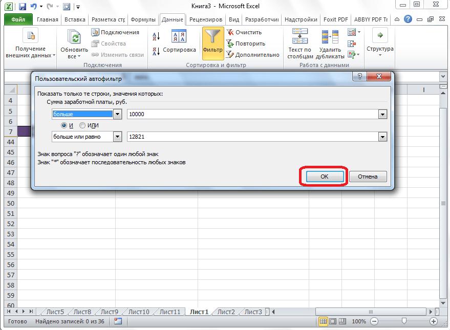Применение автофильтра в режиме и в Microsoft Excel