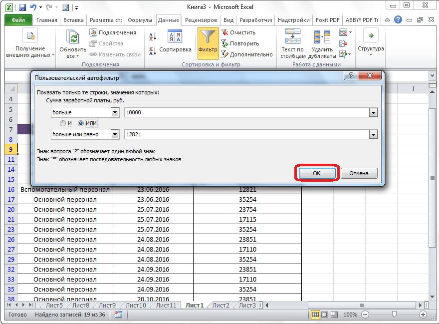 Применение автофильтра в режиме или в Microsoft Excel