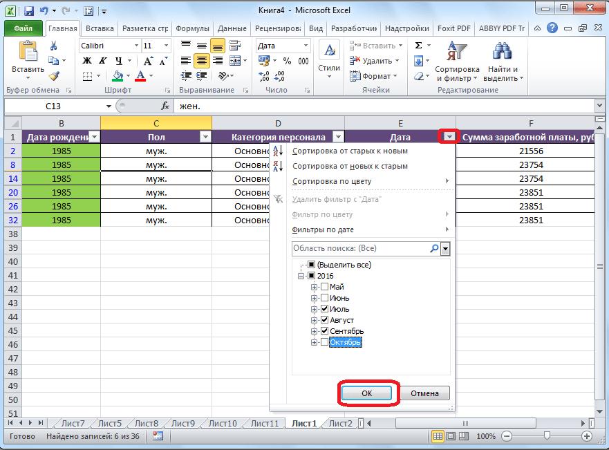 Применение фильтра по дате в Microsoft Excel