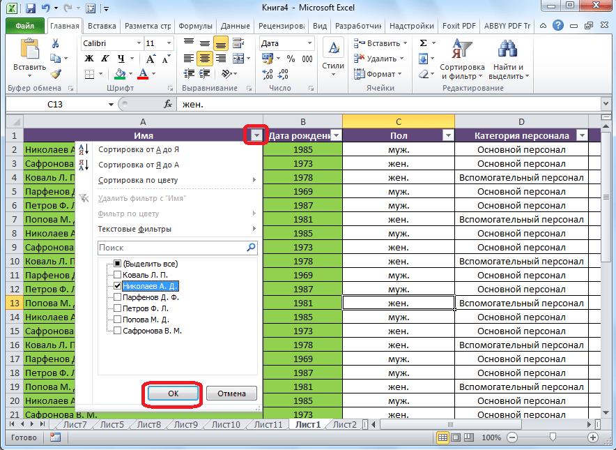 Применение фильтра в Microsoft Excel
