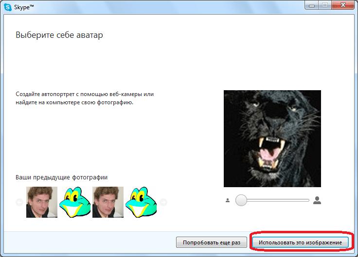 Применение изображения в Skype