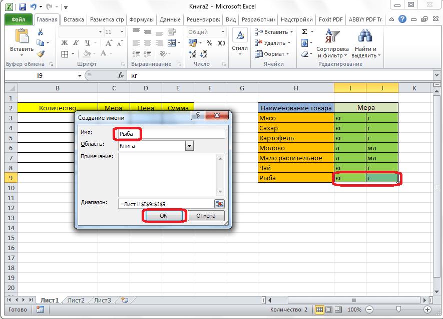 Присваивание имени в Microsoft Excel