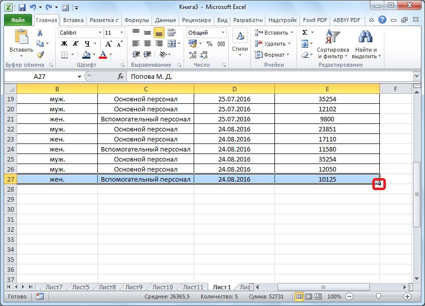Продление таблицы вниз в Microsoft Excel