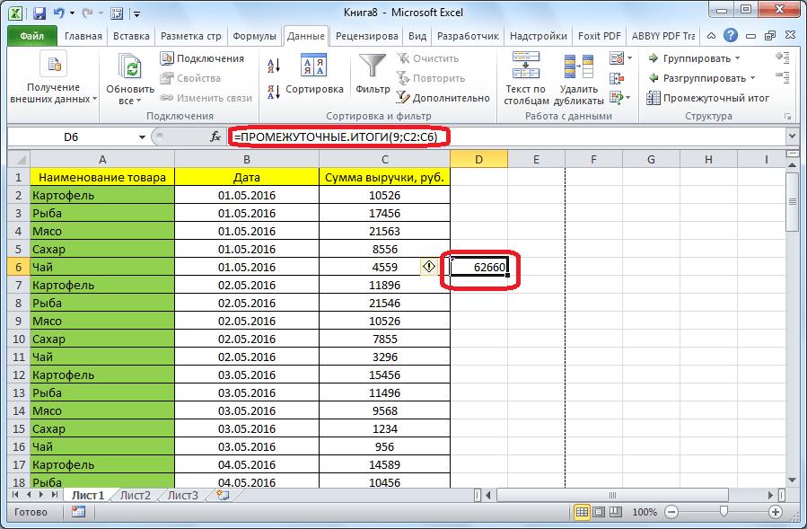 Промежуточные итоги сформированы в Microsoft Excel