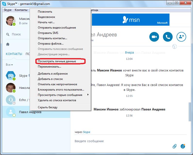 Просмотр личных данных пользователя в Skype