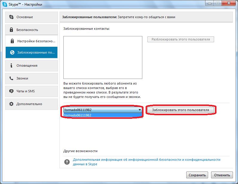Процедура блокирования пользователя в Skype