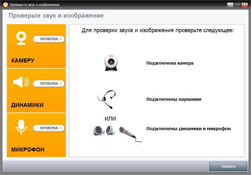 Проверка оборудования в программе ooVoo