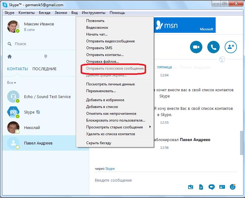 Пункт отправить голосовое сообщение в Skype не активен
