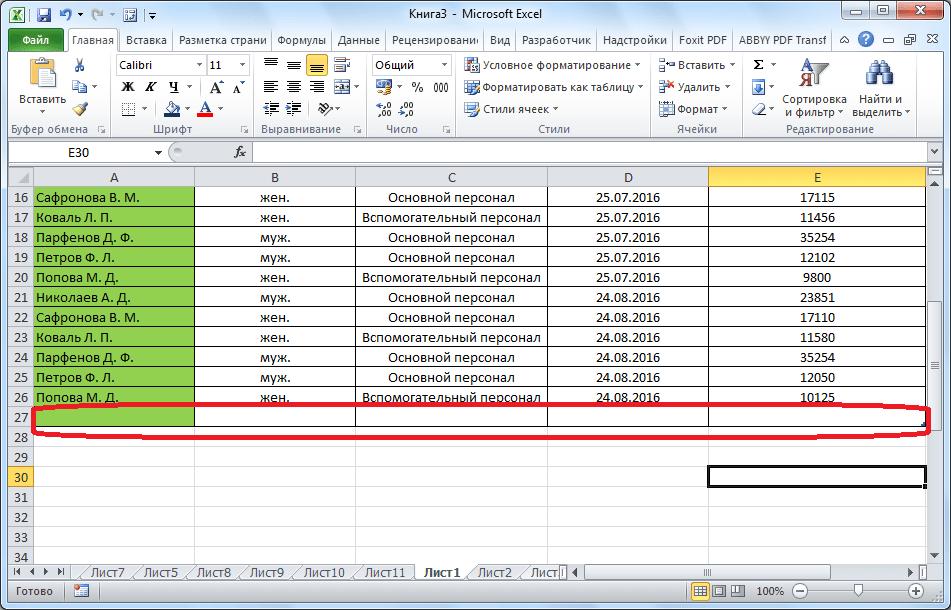 Пустые ячейки в Microsoft Excel