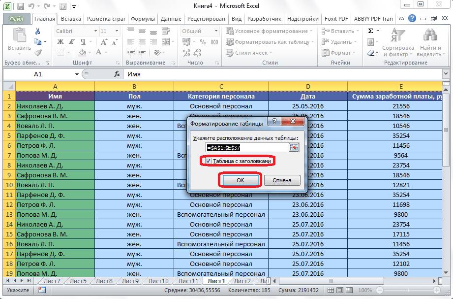 Расположение ячеек в Microsoft Excel