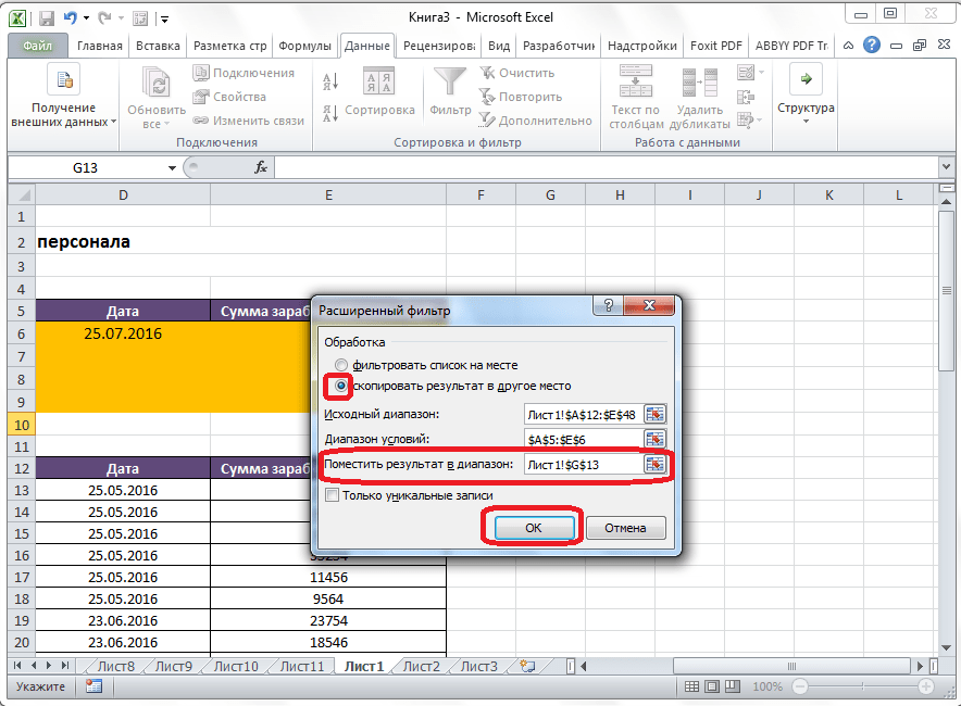 Расширенный фильтр с диапазоном для вывода результатов в Microsoft Excel