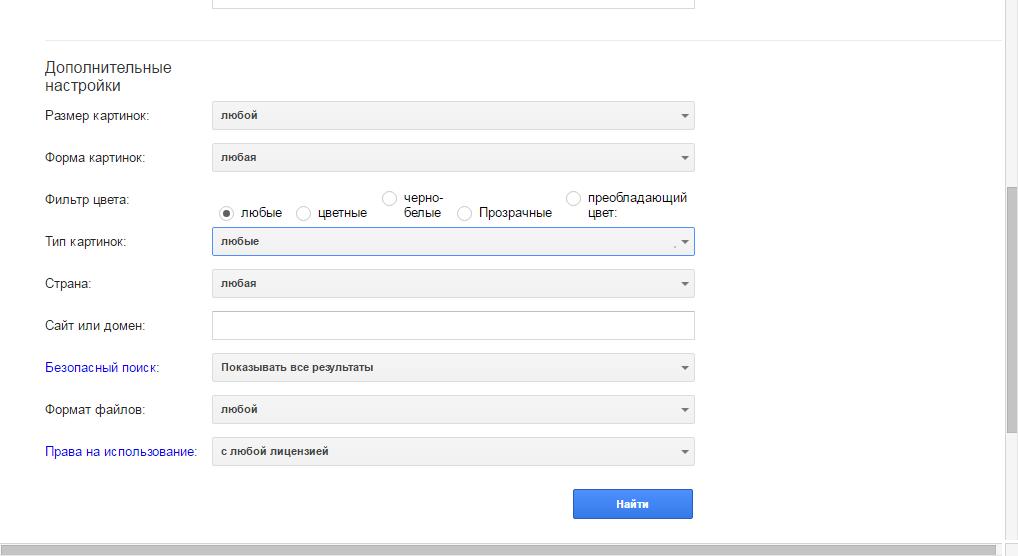 Расширенный поиск в Google 5