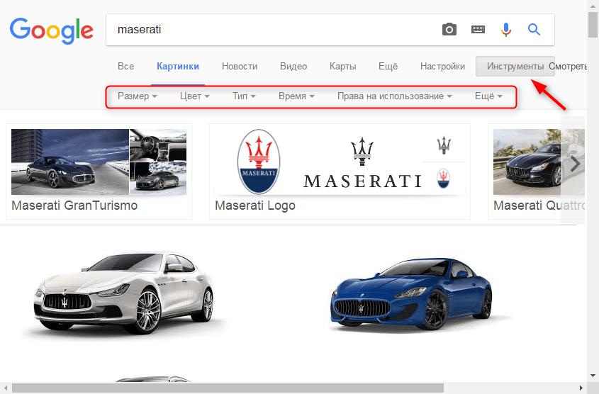 Расширенный поиск в Google 6