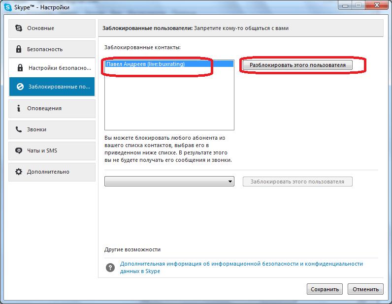 Разблокировка пользователей в Skype