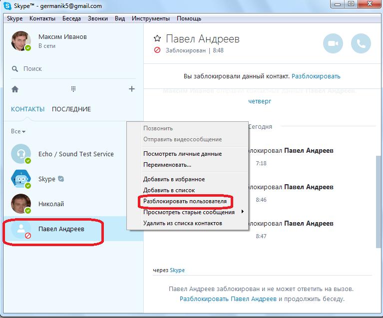 Разблокировка пользователя в Skype