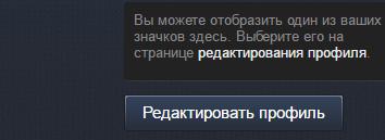 Редактировать профиль Steam