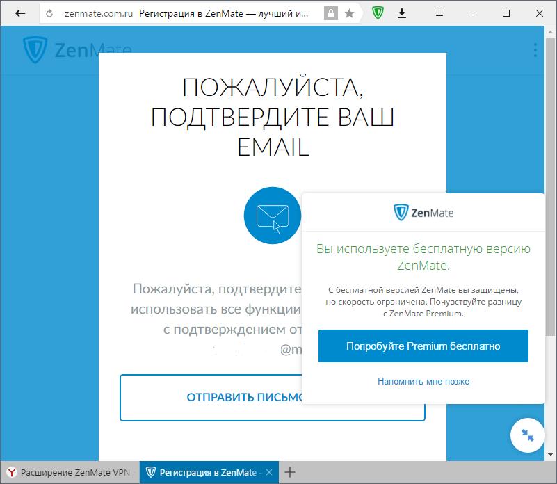 Регистрация в ZenMate в Яндекс.Браузере