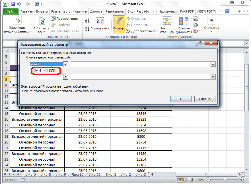 Режимы автофильтра в Microsoft Excel