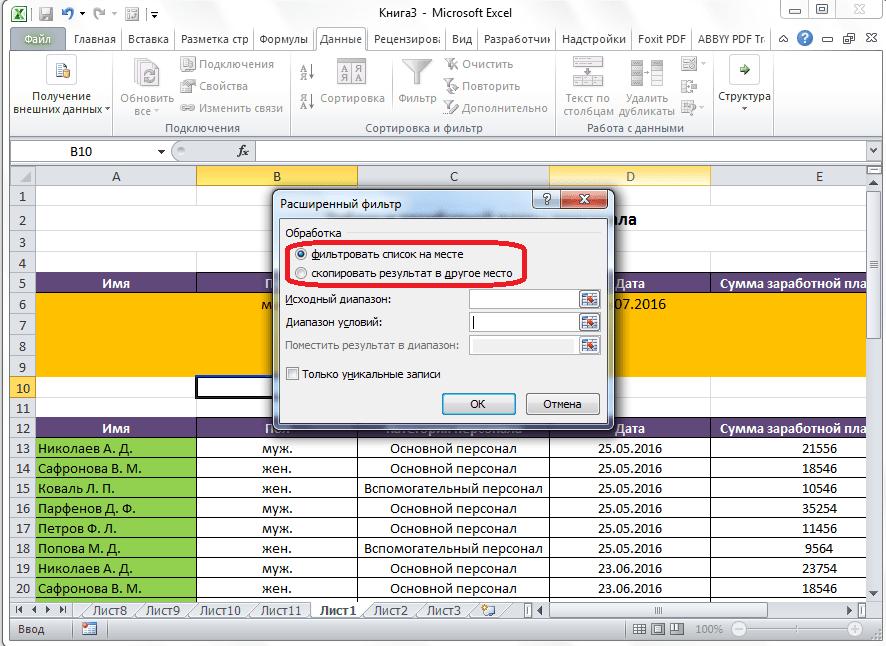 Режимы работы расширенного фильтра в Microsoft Excel