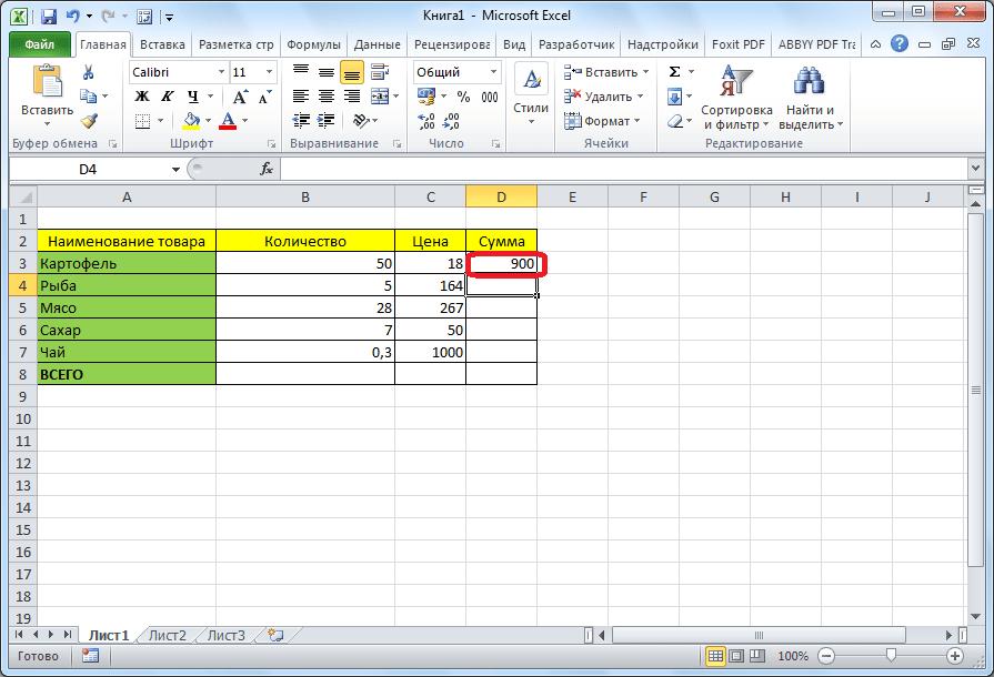Результат арифметичекого действия в Microsoft Excel