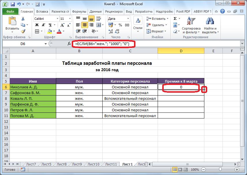 Результат функции ЕСЛИ в программе Microsoft Excel