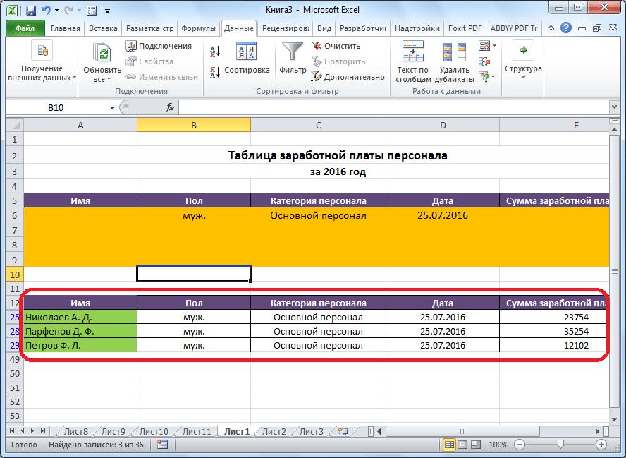 Результаты расширенного фильтра в Microsoft Excel