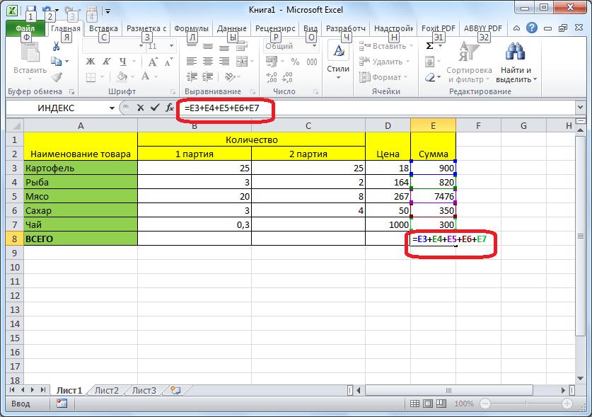 Ручное сложение в Microsoft Excel
