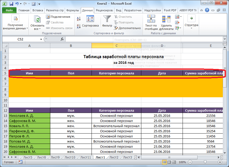 Шапка дополнительной таблицы в Microsoft Excel