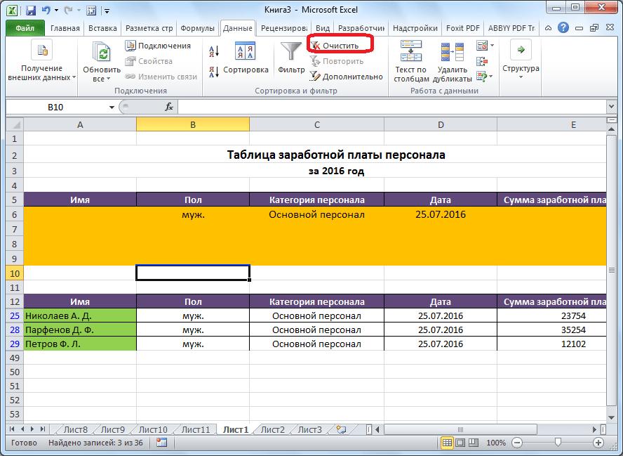 Сброс расширенного фильтра в Microsoft Excel