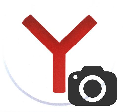 Скриншоты в Яндекс.Браузере