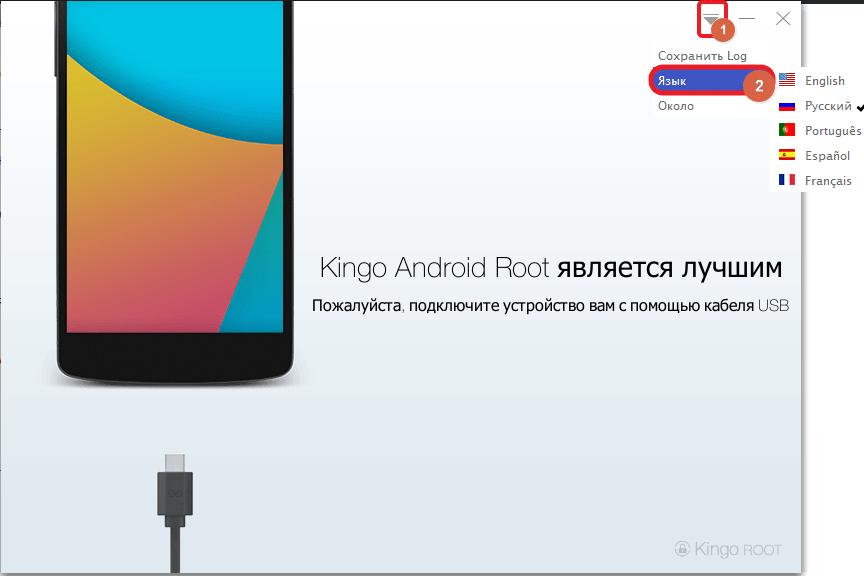 Смена языка в программе Kingo Root