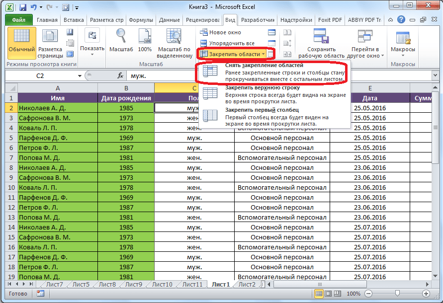 Снятие закрепения области в Microsoft Excel