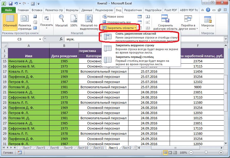 Снятие закрепления областей в Microsoft Excel
