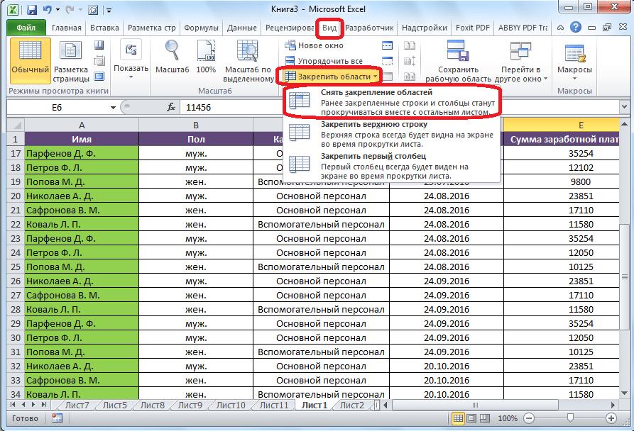 Снятие закрепления верхней строки в Microsoft Excel