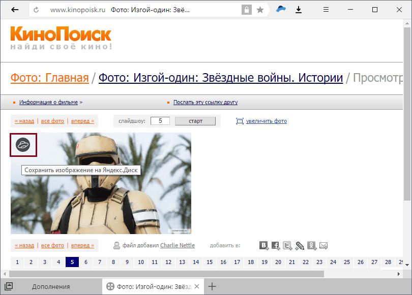 Сохранение файла на Яндекс.Диск в Яндекс.Браузере