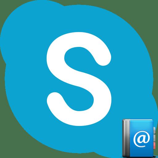 Сохранение контактов при переустановке Skype