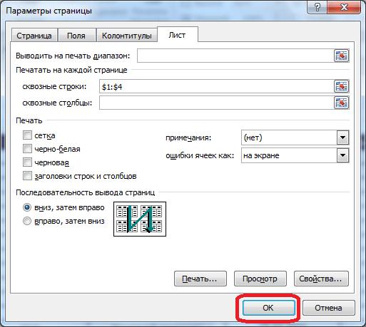 Сохранение параметров страницы в Microsoft Excel