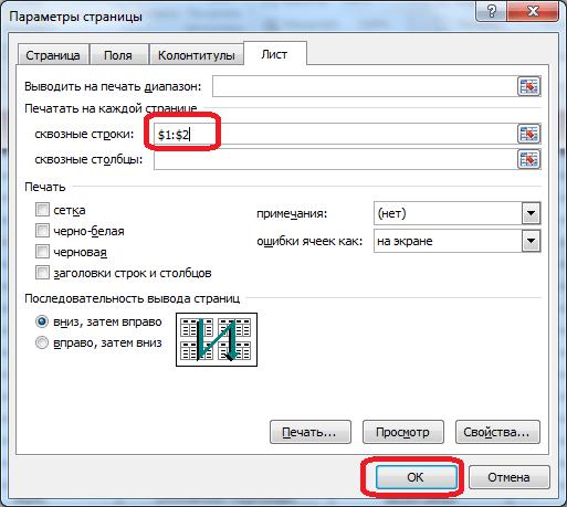 Сохранение параметров в Microsoft Excel