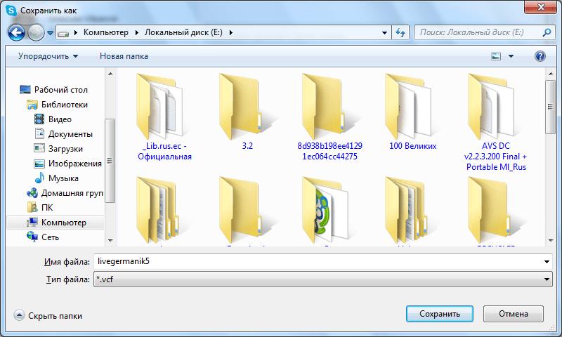 Сохранение резервной копии контактов в Skype