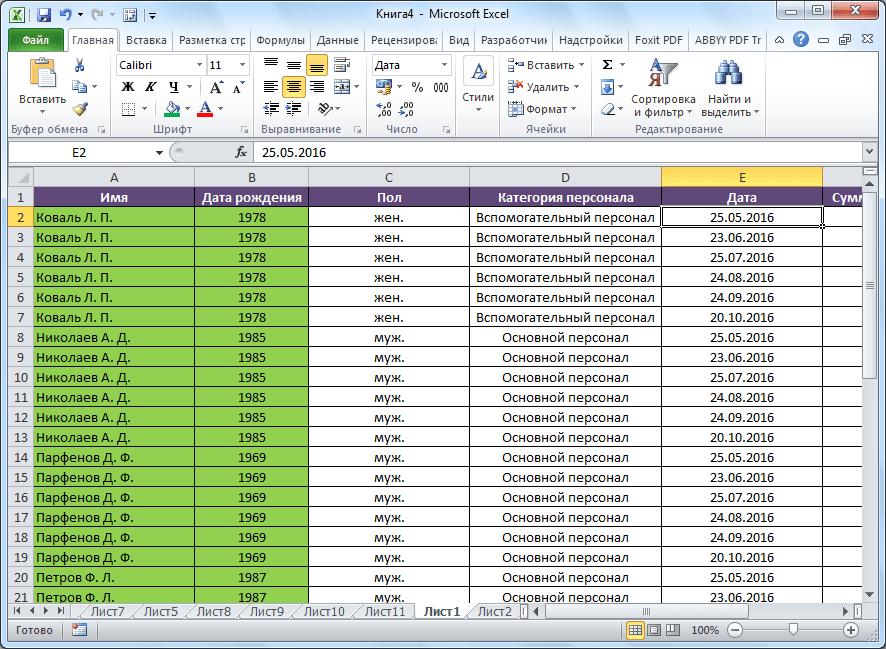 Сортировка в Microsoft Excel произведена
