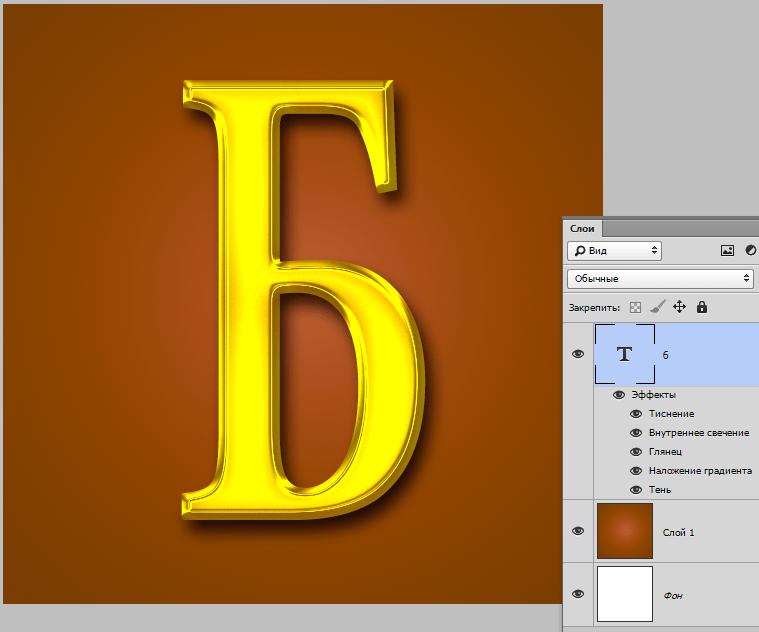 Создаем золотой шрифт в Фотошопе