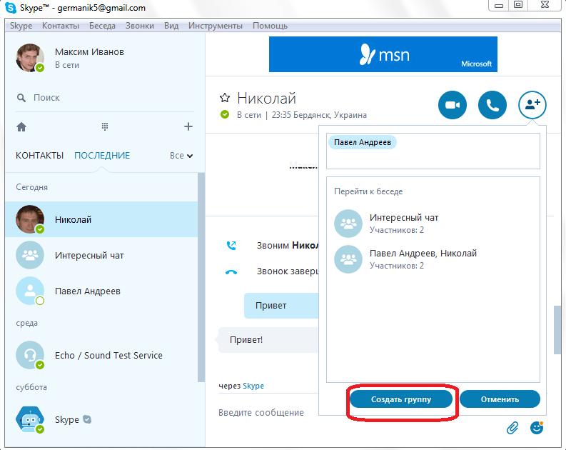 Создание группы в программе Skype