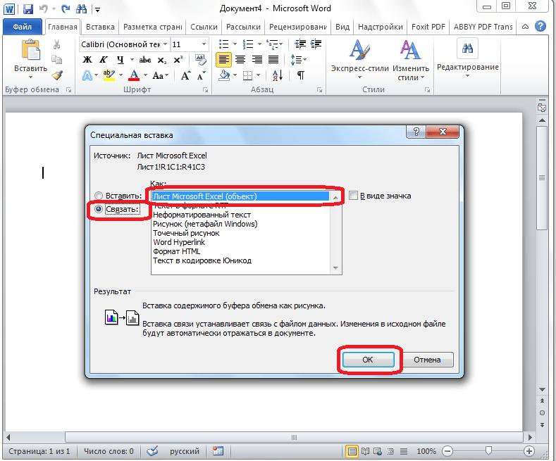 Специальная вставка в  Microsoft Word